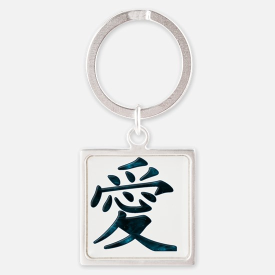 Chinese Symbol Love Blue Sky Square Keychain