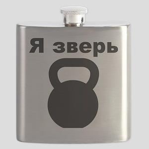 """I am a beast."" (in Russian) Flask"