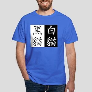 Black Cat, White Cat  Dark T-Shirt