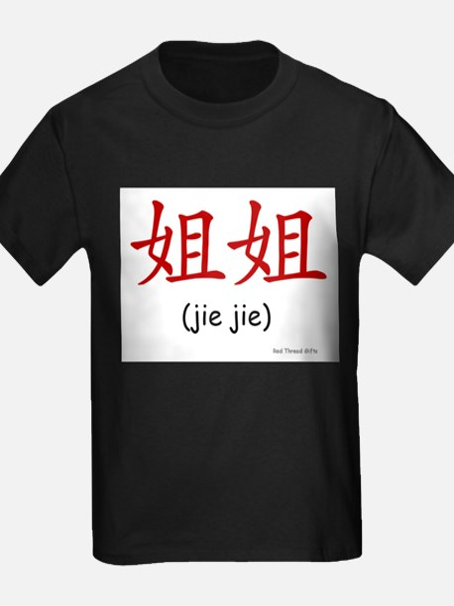 Jie Jie (Chinese Char. Red) Ash Grey T-Shirt