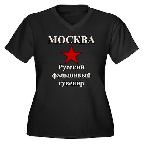 Russian Souvenir Women's Plus Size V-Neck Dark T-S