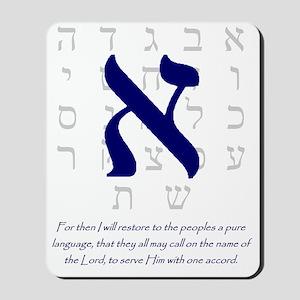 Aleph Hebrew letter Mousepad