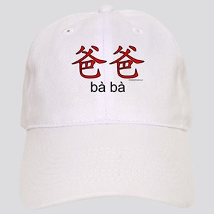 Dad in Chinese - Baba Cap