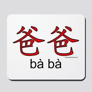 Dad in Chinese - Baba Mousepad