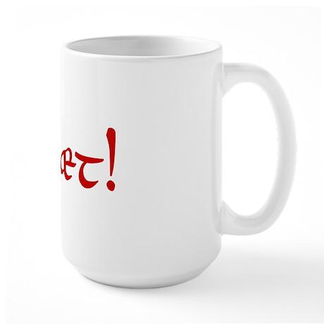 Hwaet! (Red) Large Mug