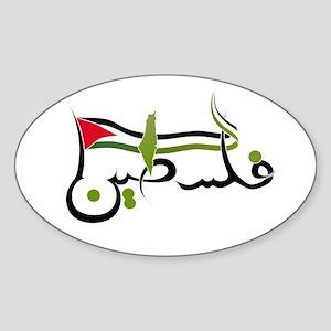 Palestine in Arabic - Black Sticker