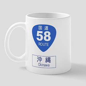 Okinawa Route 58 sign Mug