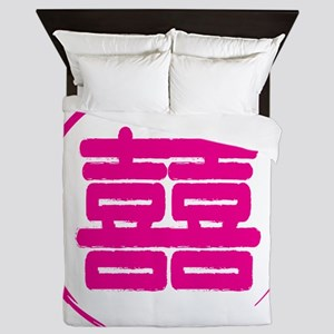 Double Happiness Chinese Symbol Queen Duvet