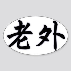 Laowai (Foreigner in Mandarin Chine Sticker (Oval)