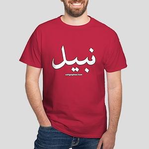 Nabeel Arabic Calligraphy Dark T-Shirt