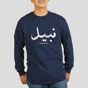 Nabeel Arabic Calligraphy Long Sleeve Dark T-Shirt