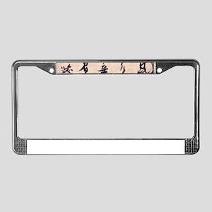 Sermon License Plate Frame