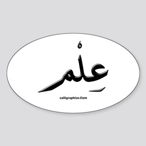 Knowledge Arabic Calligraphy Oval Sticker
