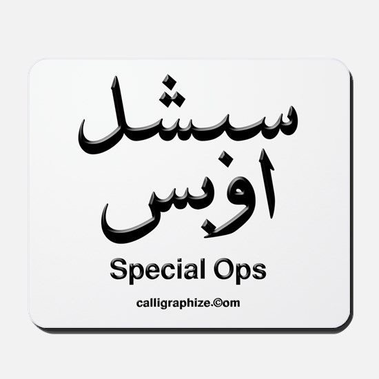 Special Ops Arabic Mousepad