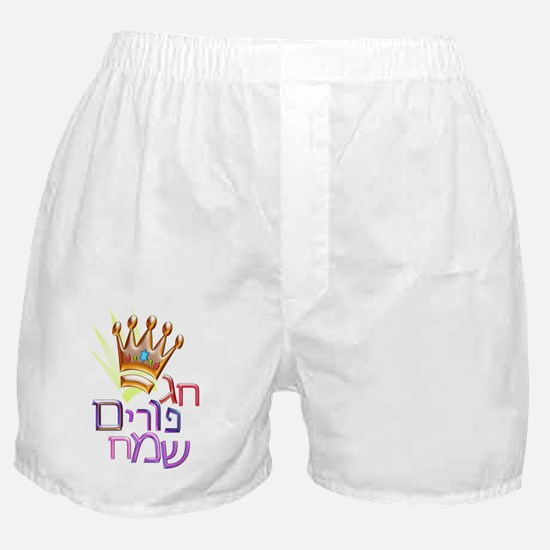 Happy Purim ,????? ??? ,  Boxer Shorts