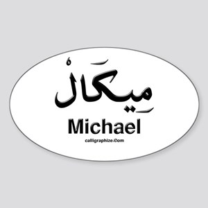 Michael Arabic Calligraphy Oval Sticker