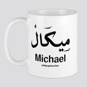 Michael Arabic Calligraphy Mug