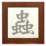 Kanji Mushi Framed Tile