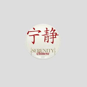 Chinese Serenity Mini Button
