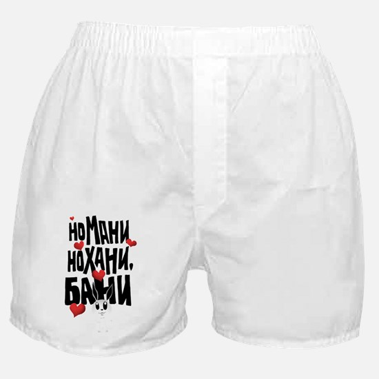 No Money No Honey Bunny Boxer Shorts