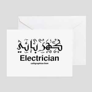 Electrician Arabic Calligraphy Greeting Cards (Pac
