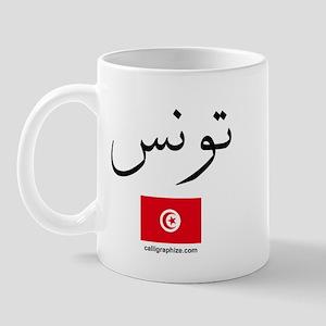 Tunisia Flag Arabic Mug