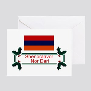 Armenian christmas greeting cards cafepress armenia shenoraavor greeting cards pk 10 m4hsunfo