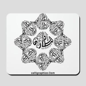Tariq Arabic Calligraphy Mousepad