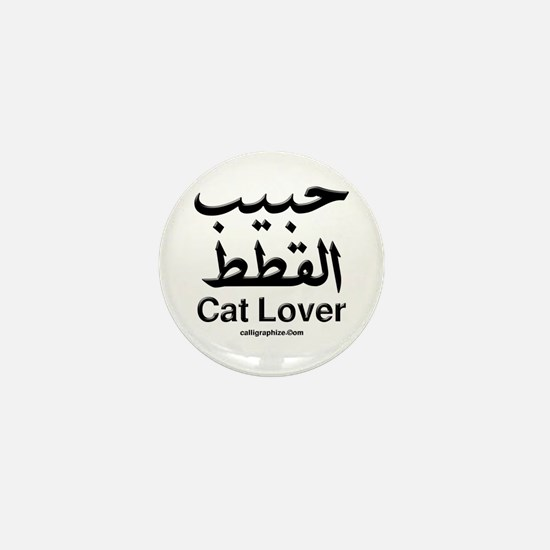 Cat Lover Arabic Mini Button