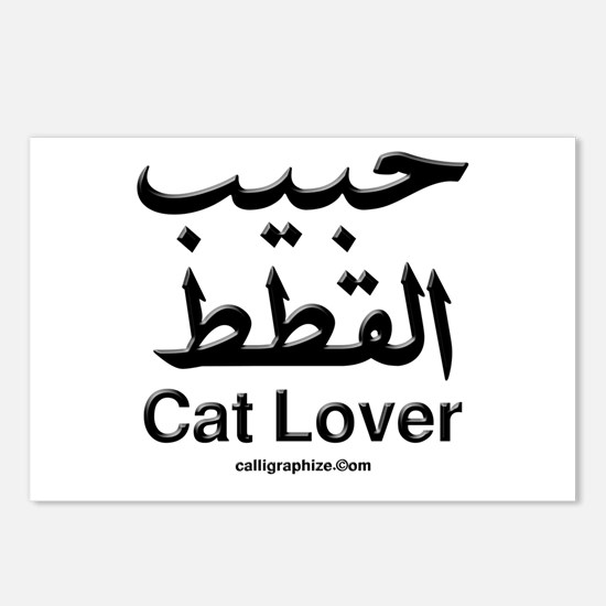 Cat Lover Arabic Postcards (Package of 8)