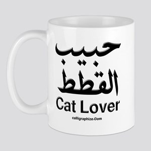 Cat Lover Arabic Mug