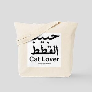 Cat Lover Arabic Tote Bag