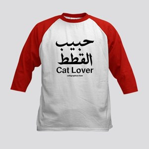 Cat Lover Arabic Kids Baseball Jersey