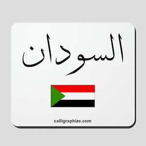 Sudan Flag Arabic Calligraphy Mousepad