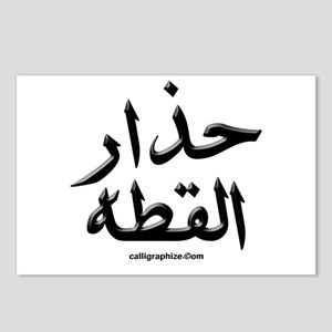 Beware Of The Cat Arabic Postcards (Package of 8)