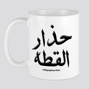 Beware Of The Cat Arabic Mug
