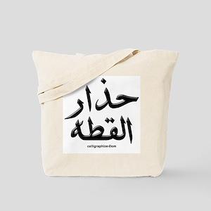 Beware Of The Cat Arabic Tote Bag