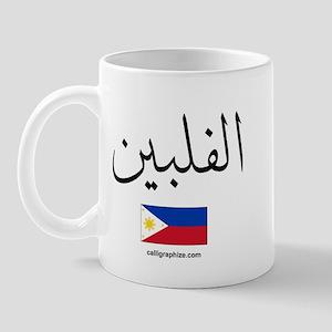 Philippines Flag Arabic Mug