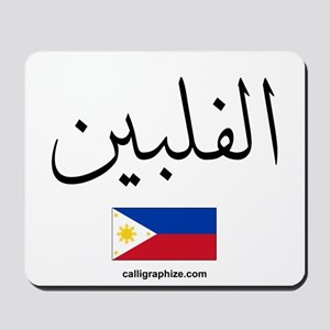 Philippines Flag Arabic Mousepad
