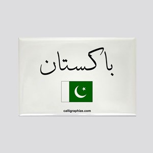 Pakistan Flag Arabic Rectangle Magnet