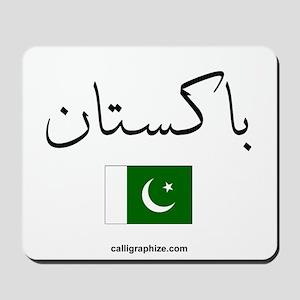 Pakistan Flag Arabic Mousepad