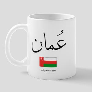Oman Flag Arabic Calligraphy Mug