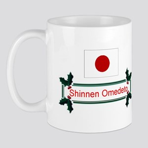Japanese Shinnen... Mug