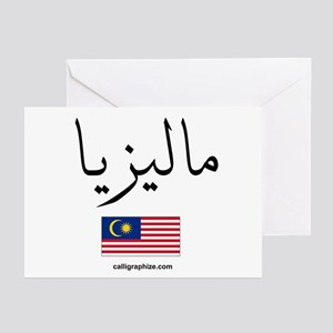 Malaysia Flag Arabic Greeting Cards (Pk of 10)