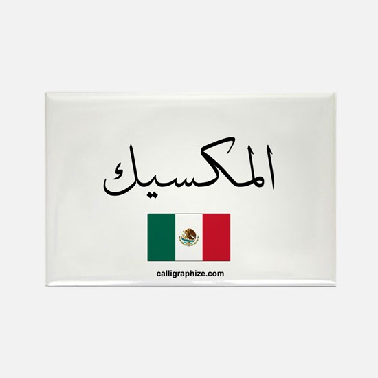 Mexico Flag Arabic Rectangle Magnet (10 pack)