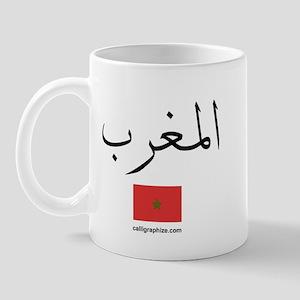 Morocco Flag Arabic Calligraphy Mug