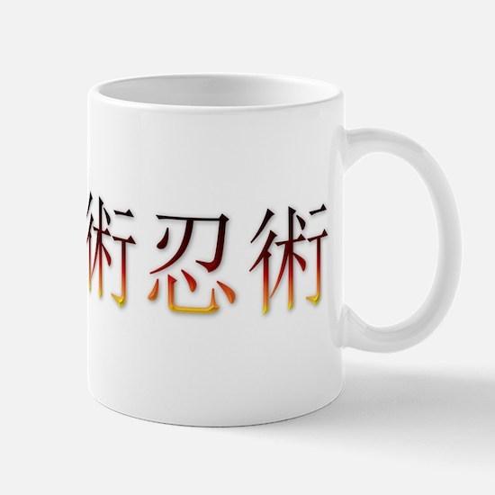 Taijutsu Fire Coffee Mugs