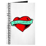 Heartbreaker (Chinese) Journal