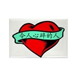Heartbreaker (Chinese) Rectangle Magnet