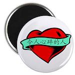 Heartbreaker (Chinese) Magnet
